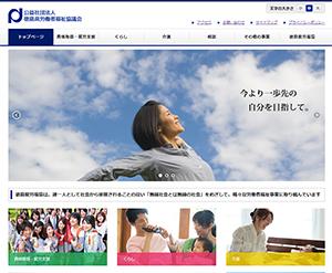 公益社団法人 徳島県労働者福祉協議会 様