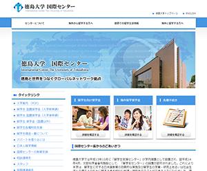 徳島大学 国際センター 様