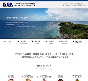 株式会社YBK工業 様